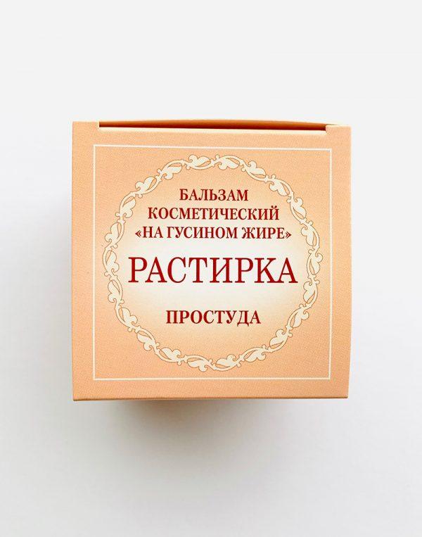 """Aptečka Agafji Balzamas """"Žąsų taukų pagrindu"""" 75 ml."""